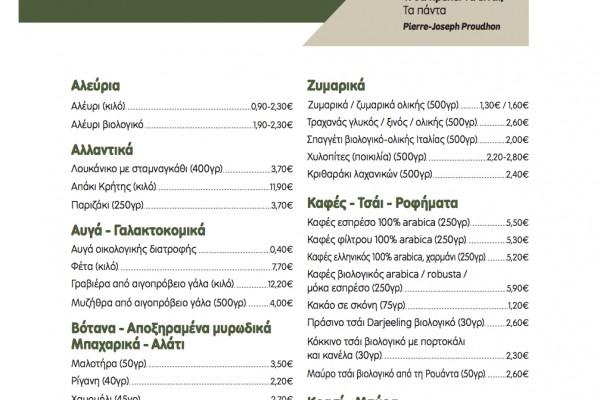terra-verde-fylladio-20DDACC8B-70C1-2506-BB7D-5057C0CC6920.jpg
