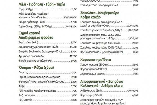 terra-verde-fylladio-3AC2EAE7F-2ABC-14FE-7015-8D7111CF91C9.jpg