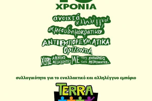 10-xronia-terra-verde-web41C47FEC-2A75-648D-61D8-B14E4146E47F.png